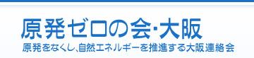 原発ゼロの会・大阪